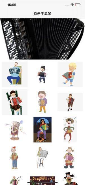 欢乐手风琴贴纸APP手机版图片1
