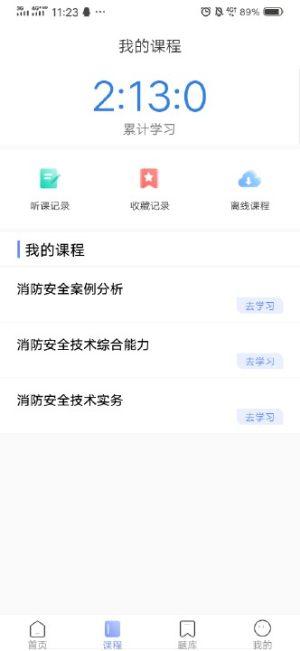晟龙教育APP图2