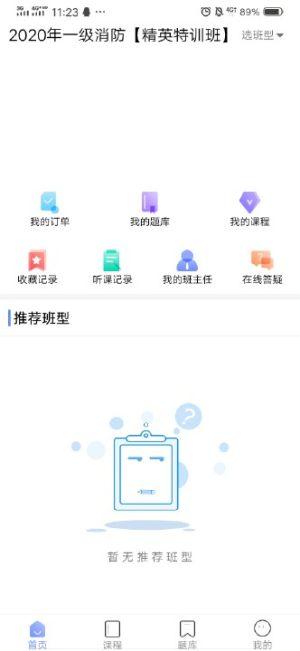 晟龙教育APP图4