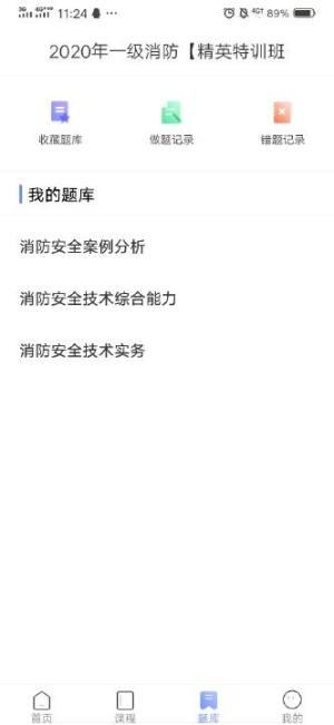 晟龙教育APP官方版安装图片1