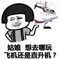 我派直升机接你表情包大全