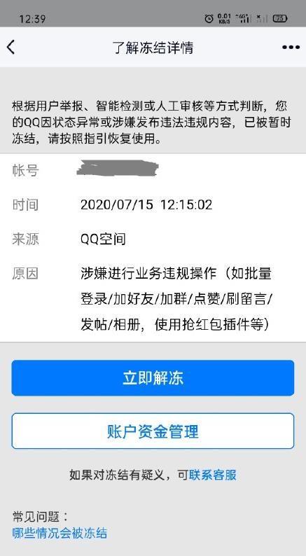 715腾讯冻结大量QQ用户是怎么回事?QQ号解封教程分享[多图]图片2