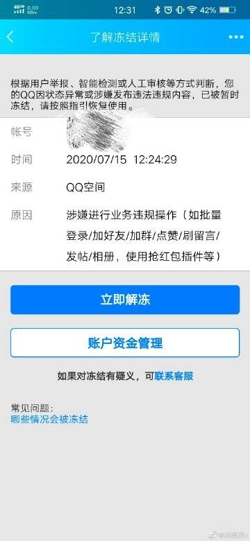 7月15日QQ号冻结什么情况?账号涉嫌违规操作怎么解除?[多图]图片2