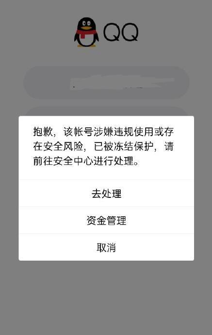 715腾讯冻结大量QQ用户是怎么回事?QQ号解封教程分享[多图]图片1