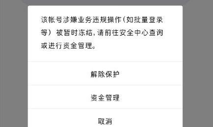 QQ该账号存在违规使用被冻结怎么办?7.15腾讯误封号解除办法一览[多图]图片1