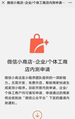 微信小商店APP图3