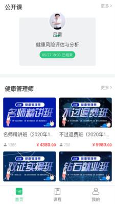 启航教育网课学习平台APP最新版客户端图2:
