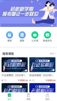 启航教育网课学习平台APP最新版客户端图3: