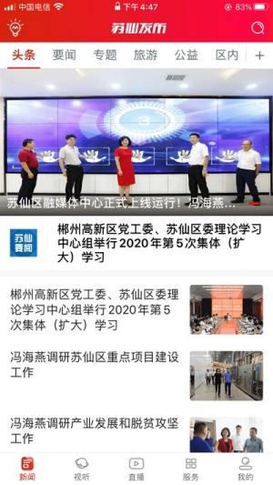 苏仙发布APP客户端图片1