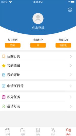 江西法媒银APP图3