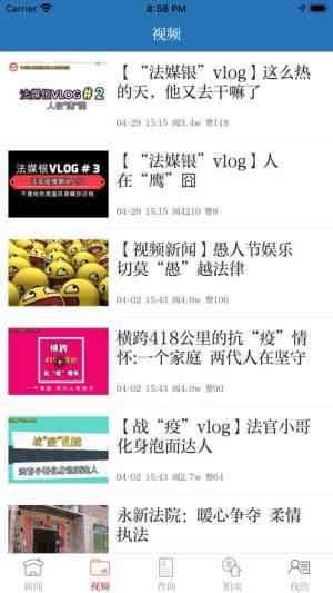 江西法媒银官网平台登录APP图片1