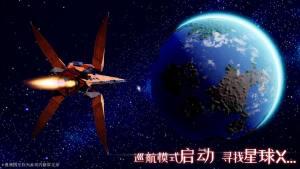 我们的星球游戏图2
