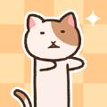伸縮自如的小貓游戲