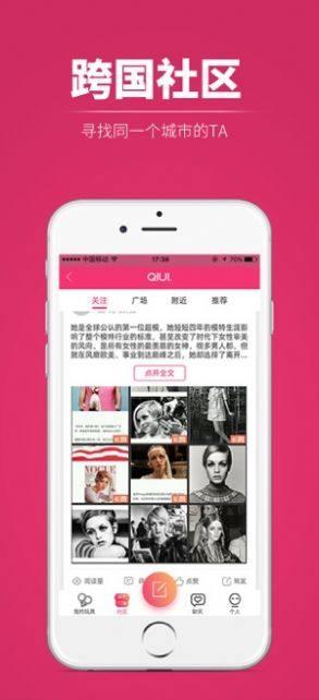 QIUI囚爱app图2
