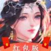 九州仙界红包版