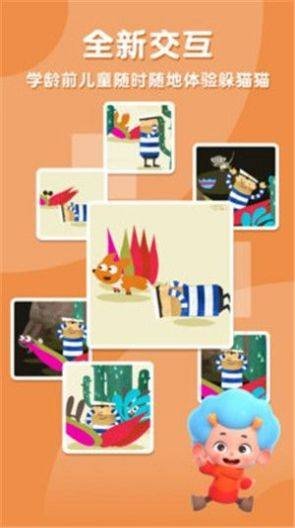 飞特躲猫猫游戏图2