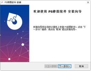 PS修图软件APP图3