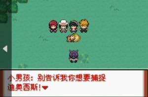 口袋妖怪特别篇赤15.4汉化版图4