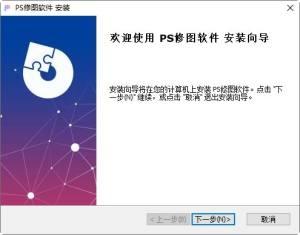 PS修图软件免费下载图片1