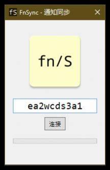 FnSync通知同步APP图3
