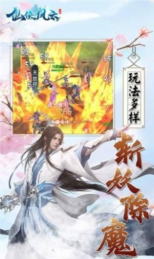 仙侠风云风云再战官网版手游图片1
