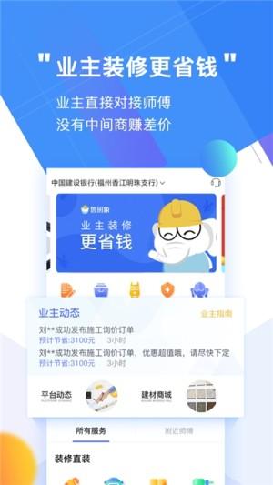 鲁班象装修直装网app图3
