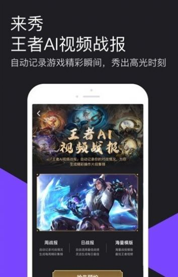 微视王者荣耀刷助力软件最新版图3: