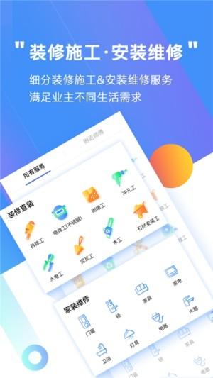鲁班象装修直装网app图2