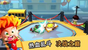 魔幻陀螺王者之战手游图5