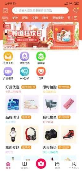 狗狗甄选APP手机最新版图片1