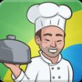 巴西大厨游戏