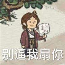 江南百景图表情包图片图2