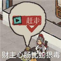 江南百景图表情包图片图4