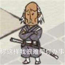 江南百景图表情包图片图6