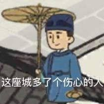 江南百景图表情包图片完整版免费分享图片1