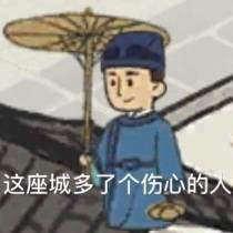 江南百景图表情包图片图1