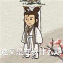 江南百景图表情包图片图5