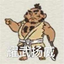 江南百景图表情包图片图7