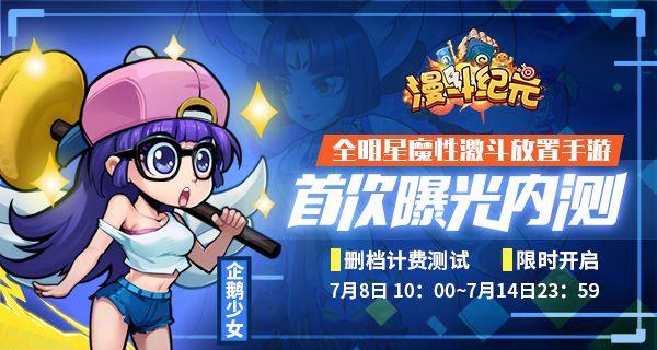 漫斗纪元手游最强阵容推荐:最强阵容英雄搭配攻略[多图]图片2