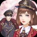 恋与练习生2游戏官方正版 v2.0.1078