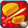 我切奶酪贼6游戏