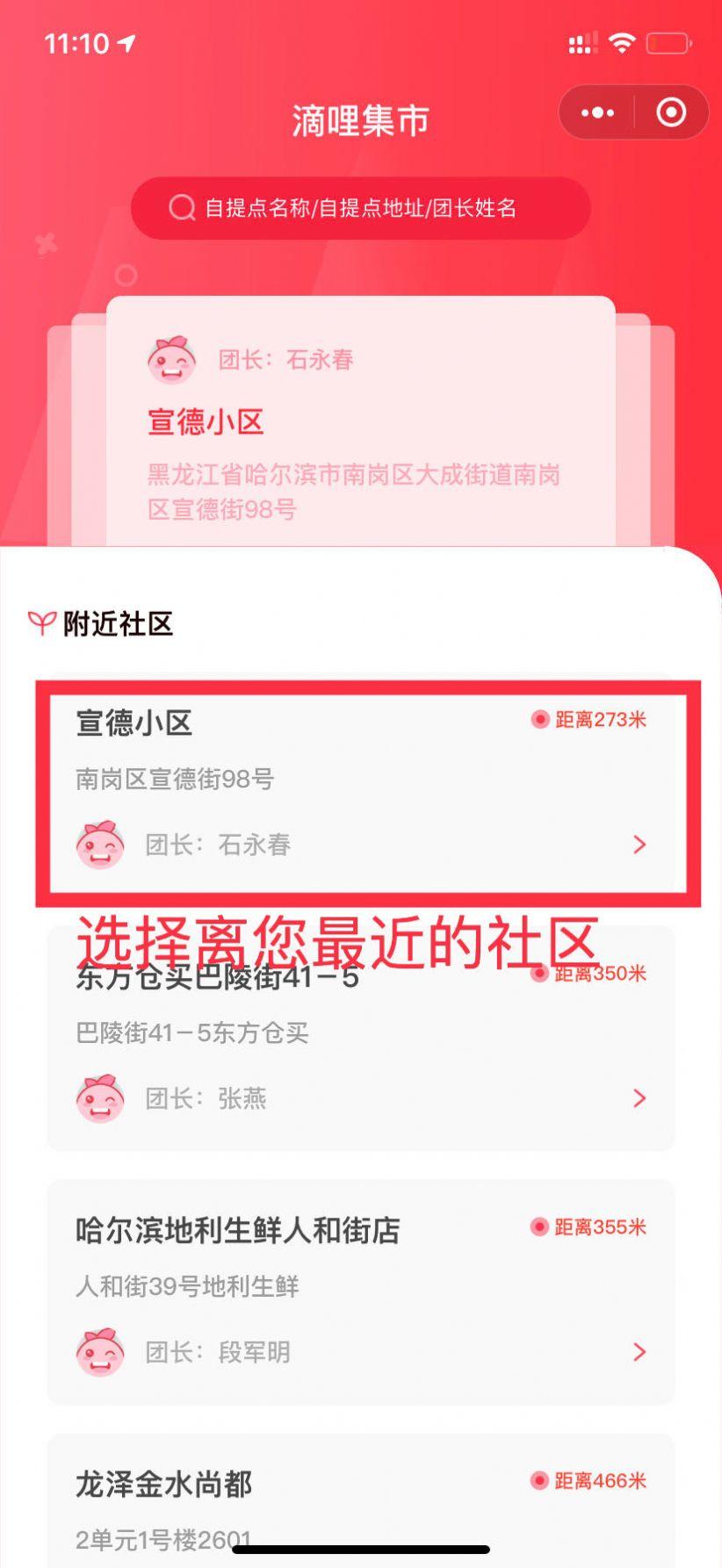 滴哩集市官网下载手机版图1: