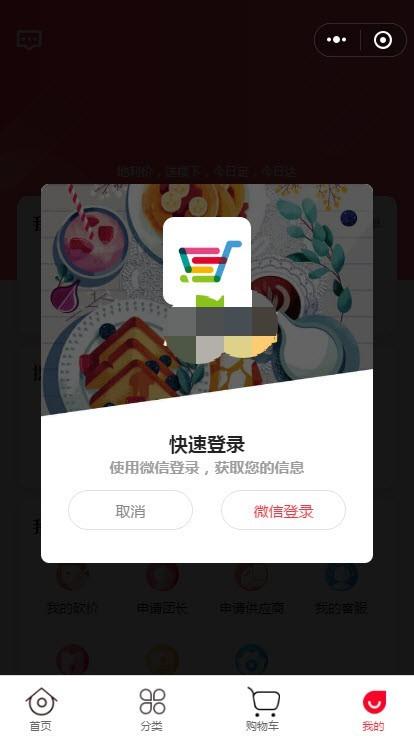 滴哩集市官网下载手机版图3:
