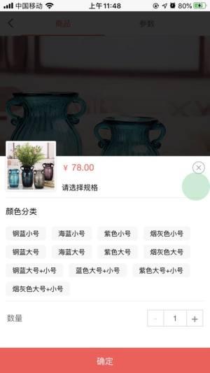 锦博欣佳APP官方版图片1