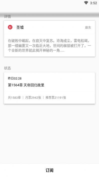 养肥君APP安卓最新版图2: