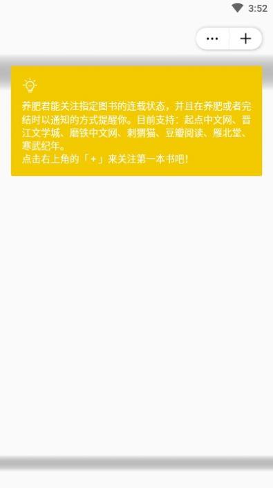 养肥君APP安卓最新版图4: