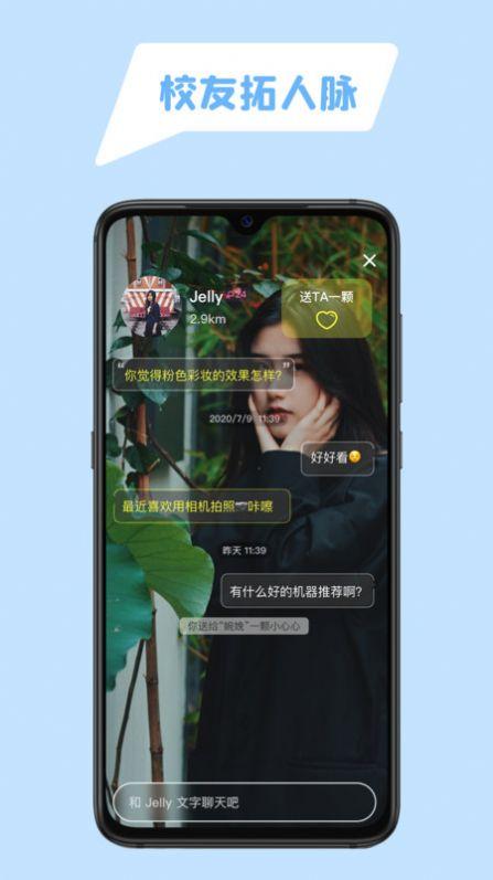 peng真颜校友APP安卓客户端图3: