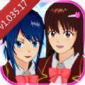 櫻花校園模擬器1.035.17最新版