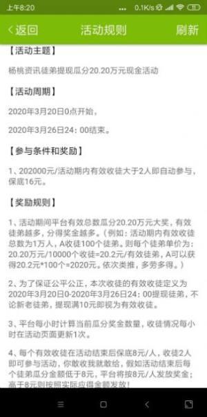枇杷资讯APP图3