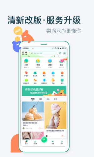 梨涡app赚钱版图2